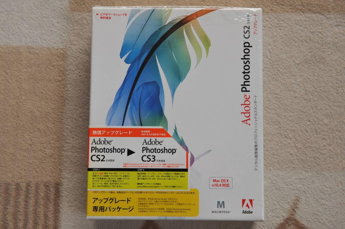 Adobe Photoshop CS2 日本語版 アップグレード_画像1