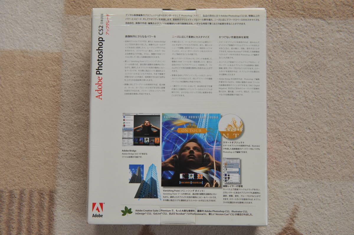 Adobe Photoshop CS2 日本語版 アップグレード_画像2