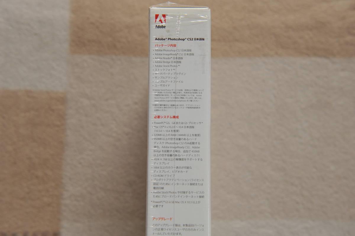 Adobe Photoshop CS2 日本語版 アップグレード_画像3