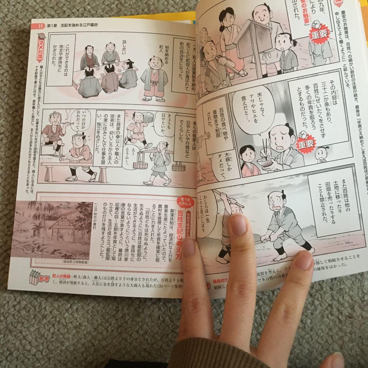 中学入試まんが攻略BON!  歴史 上巻&下巻