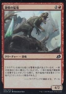 【FOIL】激情の猛竜/Frenzied Raptor 1枚■MTG イコリア巨獣の棲処_画像1