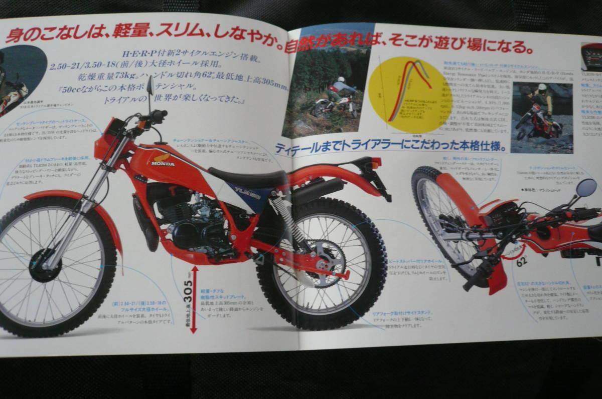 ホンダ TLM50 純正カタログ AD07 旧車 当時物 希少 美品 原本 _画像2