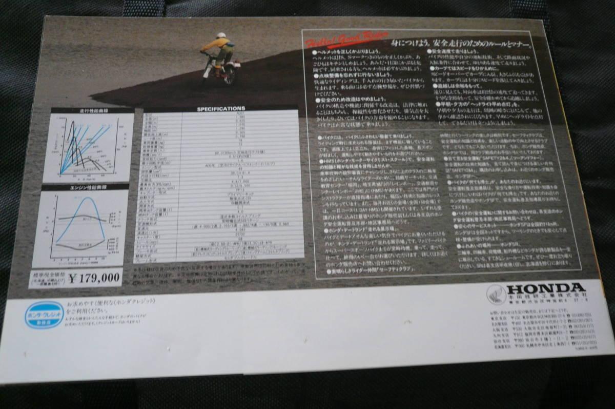 ホンダ TLM50 純正カタログ AD07 旧車 当時物 希少 美品 原本 _画像3