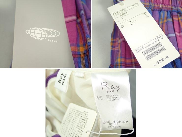 新品未使用タグ付き 定価12000円+税 Ray BEAMS レイビームス チェック ロング スカート サイズ1_画像3