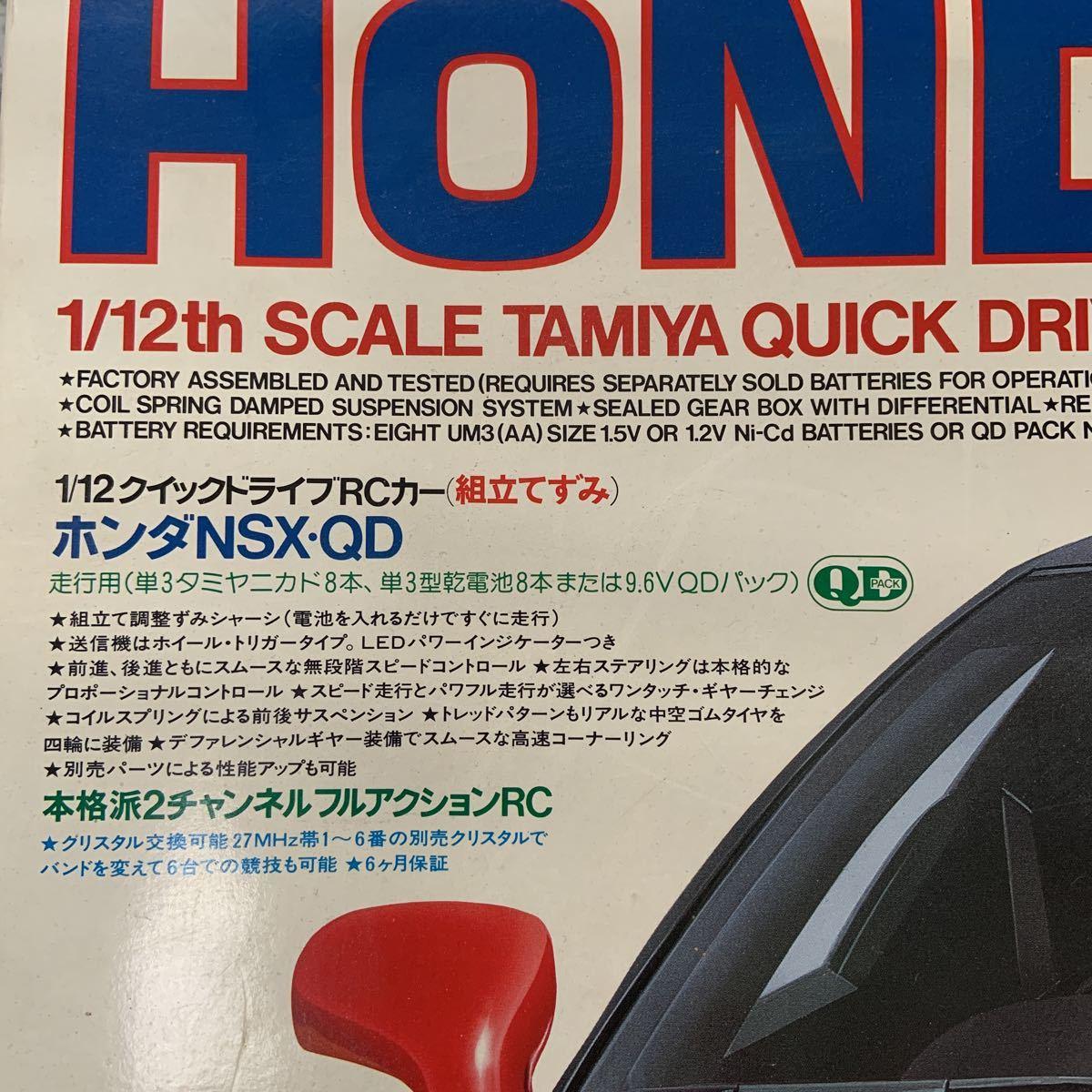 タミヤ TAMIYA ラジコン Honda nsx クイックドライブ QD