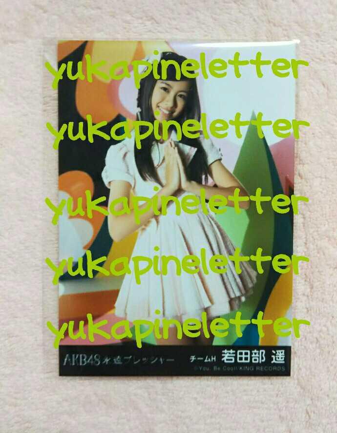 AKB48 劇場版 永遠プレッシャー 生写真 HKT48 チームH 若田部遥