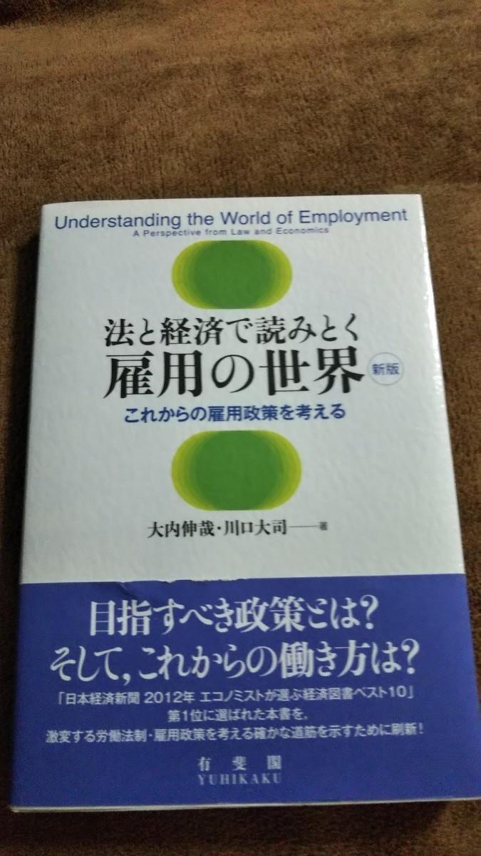 経済図書 雇用の世界