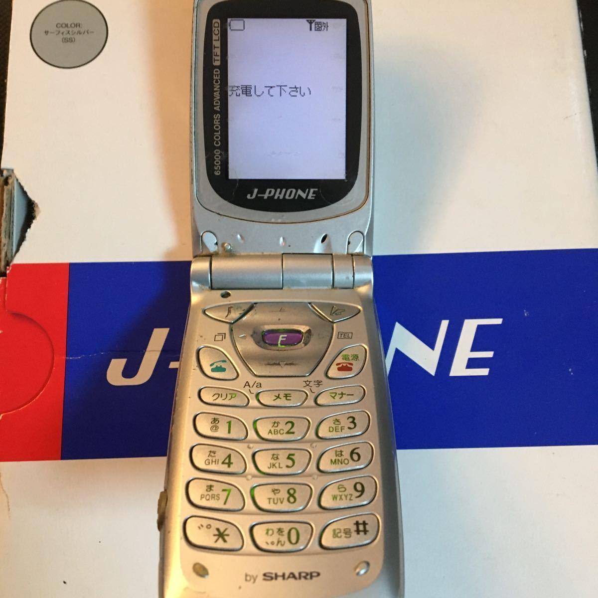 ガラケー 携帯 j-phone j-sh07 アダプタ 充電器 箱付き_画像3