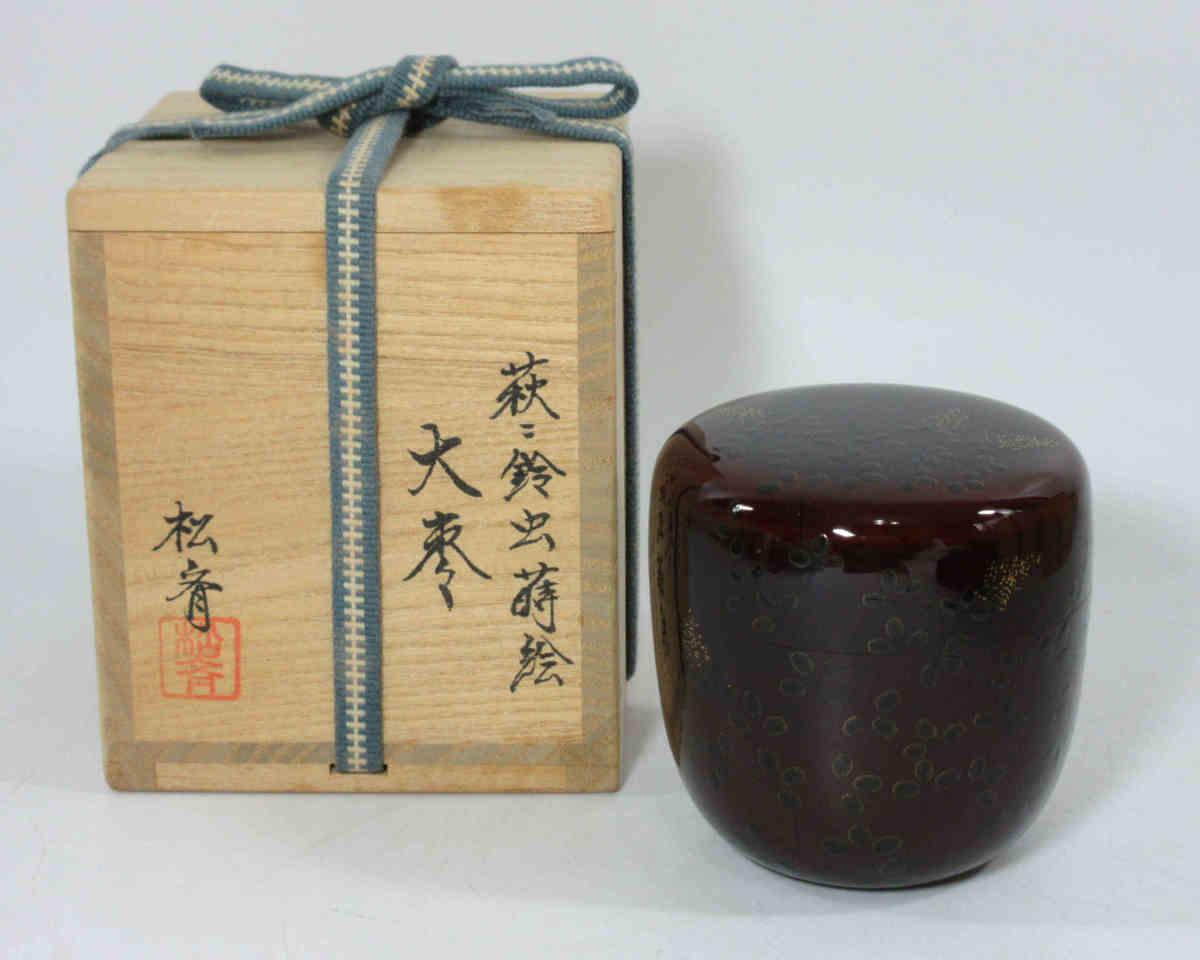 ■加賀漆芸 塗師 佐藤松斉 萩に鈴虫 蒔絵 大棗 共箱 茶道具 g84