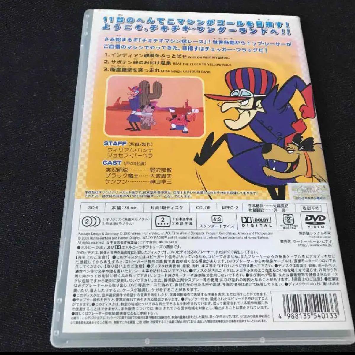 チキチキマシン猛レース DVD 断崖絶壁を突っ走れ 編〈初回限定生産〉
