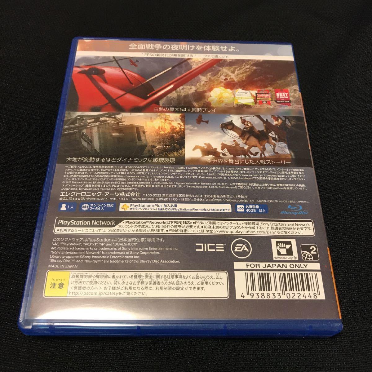 バトルフィールド 1 PS4 BATTLEFIELD
