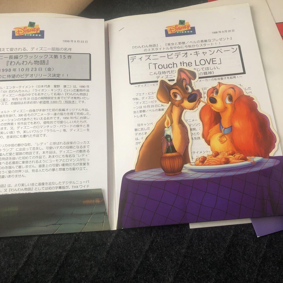 ディズニー ビデオ VHSプレスシート類(リトル・マーメイド、美女と野獣、ヘラクレス、わんわん物語、ミッキー&ミニー等)_画像6