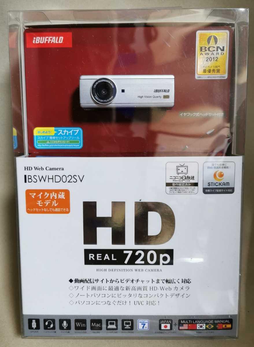 【新品・未使用】iBUFFALO WEBカメラ HD対応100万画素 ヘッドセット付 マイク内蔵 シルバー BSWHD02SV