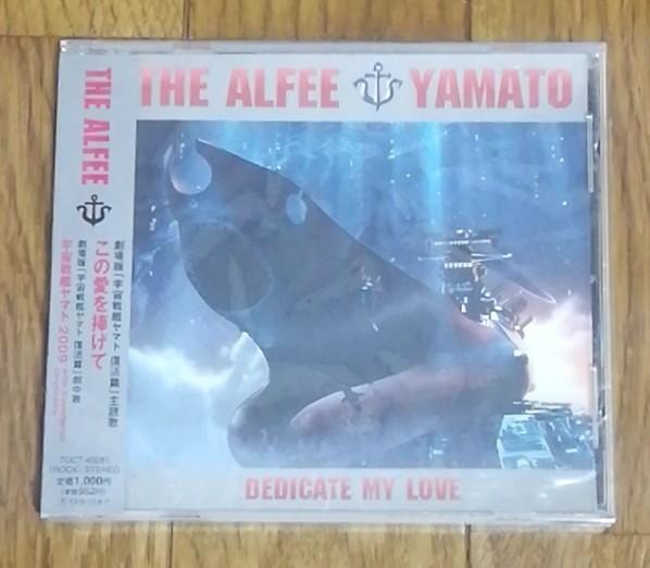 THE ALFEE / この愛を捧げて(A)   シングルCD 「宇宙戦艦ヤマト 復活編」主題歌_画像1