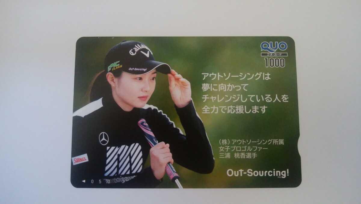 QUOカード、女子プロゴルファー 三浦 桃花選手_画像1