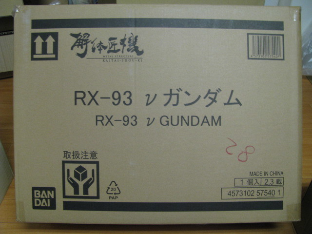METAL STRUCTURE 解体匠機 RX-93 νガンダム &フィン・ファンネルセット  未使用新品 送料込み_画像1