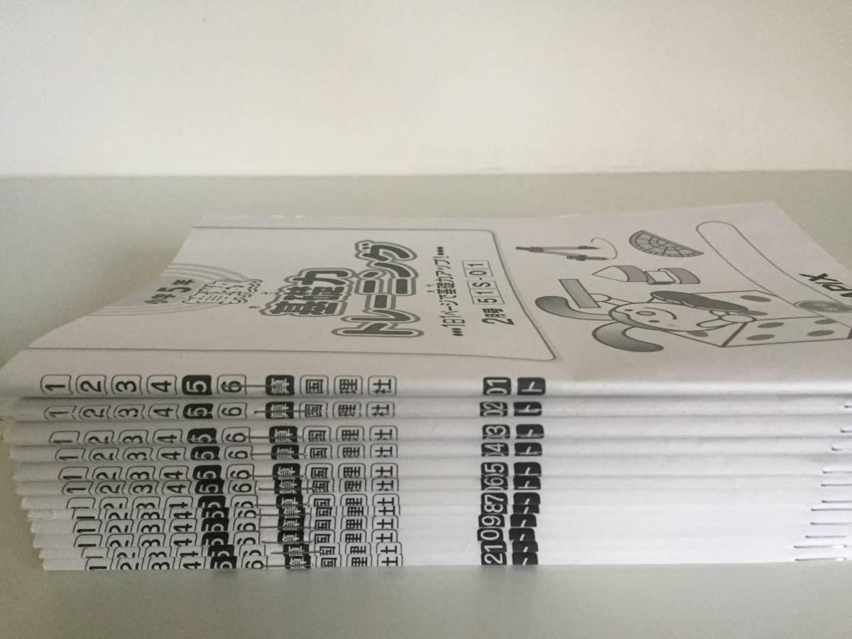 ◆希少・完全版◆サピックス SAPIX 小5/5年 算数 基礎力トレーニング 12冊