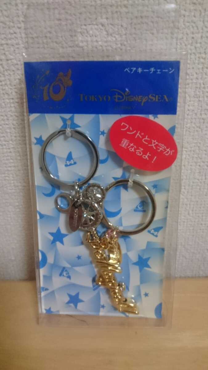 TDS 10周年 マジカルワンド ペアキーチェーン 東京ディズニーシー 定価1500円