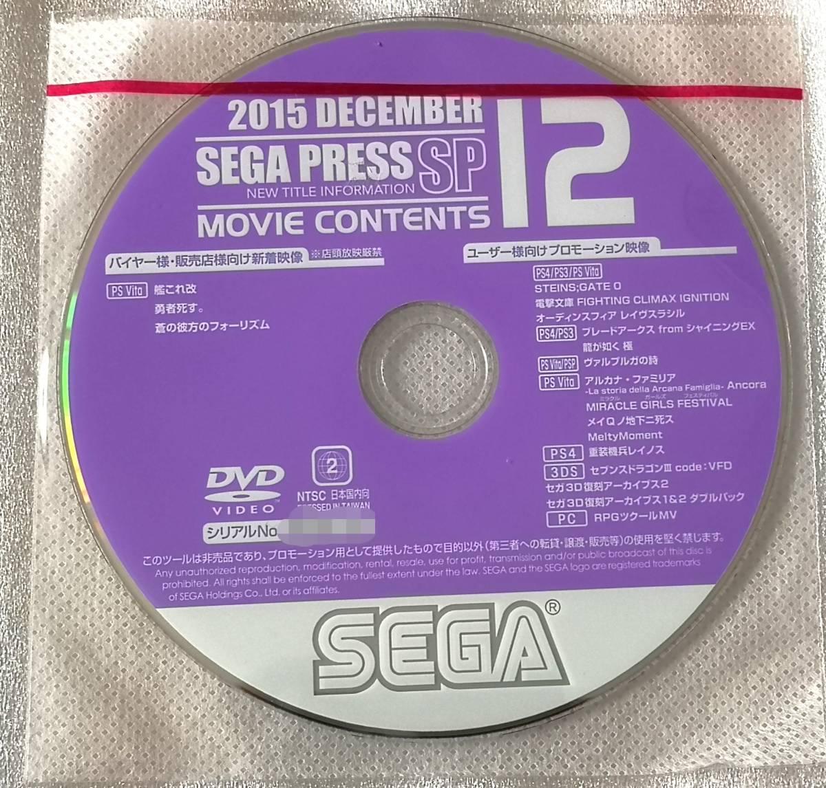 【非売品】 『セガ201512』 艦これ改、ステインズゲイト、重機兵テイノス、RPGツクールMV等収録多数 プロモーションDVD 同梱歓迎_画像1