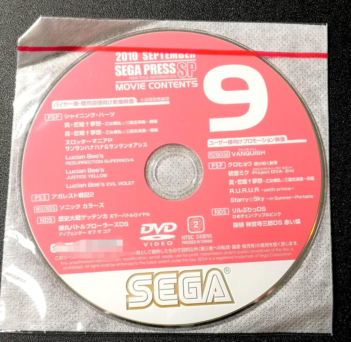【非売品】 『セガ201009』 初音ミク・クロヒョウ・シャイニングハーツ等収録多数 プロモーションDVD 同梱歓迎_画像1