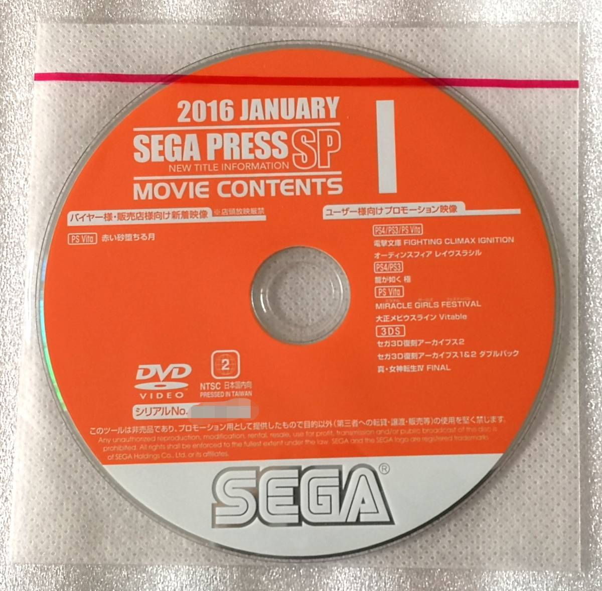 【非売品】 『セガ201601』 真・女神転生Ⅳファイナル、龍が如く極、3D復刻アーカイブ等収録多数 プロモーションDVD 同梱歓迎_画像1
