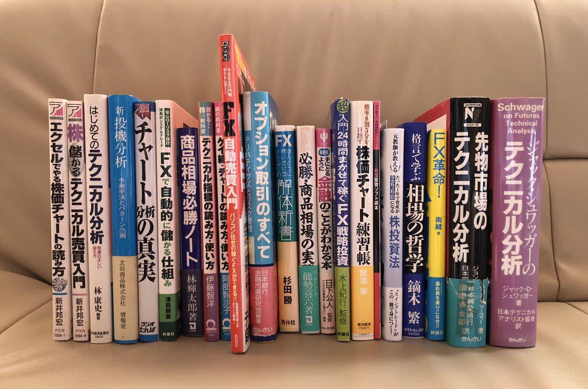 相場(株と商品先物、FX)関連書籍まとめて22冊_画像1