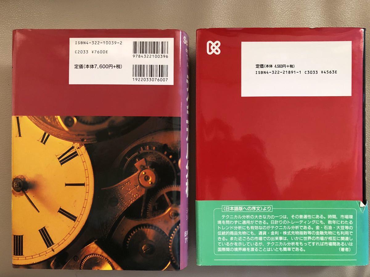 相場(株と商品先物、FX)関連書籍まとめて22冊_画像2