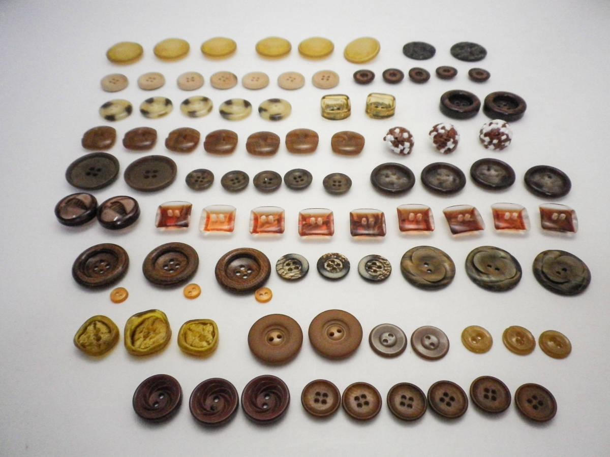 「手芸ボタン/茶色系~まとめ現品処分品」未使用品【送料無料】「おかあさんのお針箱」002000204