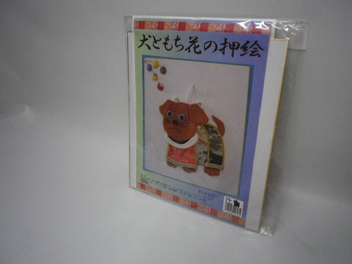 「犬ともち花の押絵~手芸製作キット」未使用【送料無料】「おかあさんのお針箱」00200224