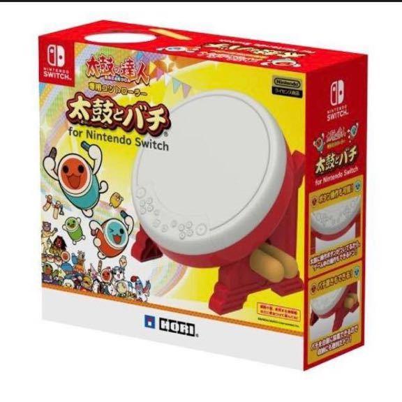 太鼓の達人 専用コントローラー 【任天堂ライセンス商品】 新品 太鼓とバチ  for Nintendo Switch  NSW-079 ホリ