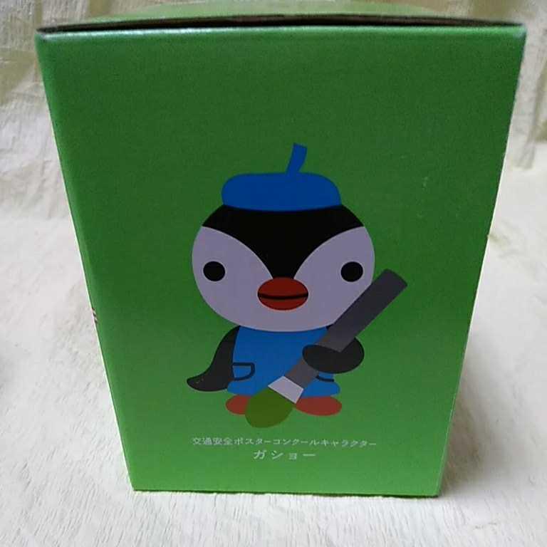 未使用品 JA共済 ガショー キョショー プラコップ 2個 送料350円 小・中学生 書道・交通安全ポスターコンクール 1個箱なし_画像9