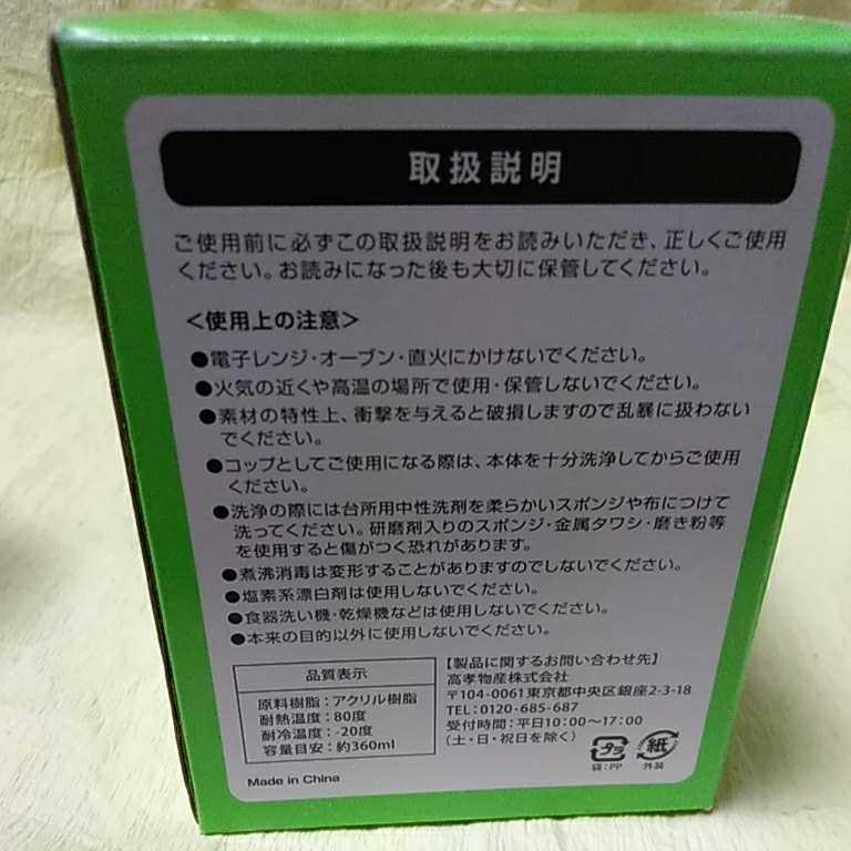 未使用品 JA共済 ガショー キョショー プラコップ 2個 送料350円 小・中学生 書道・交通安全ポスターコンクール 1個箱なし_画像7