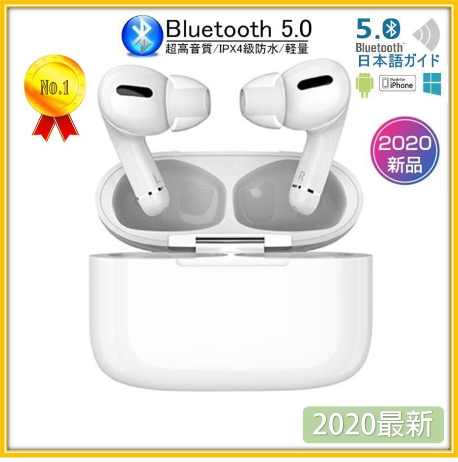 【令和最新・送料無料】Bluetooth イヤホン ワイヤレスイヤホン 自動ペアリング 防水 イヤフォン タッチ式 高音質 iphone AirPods Pro風