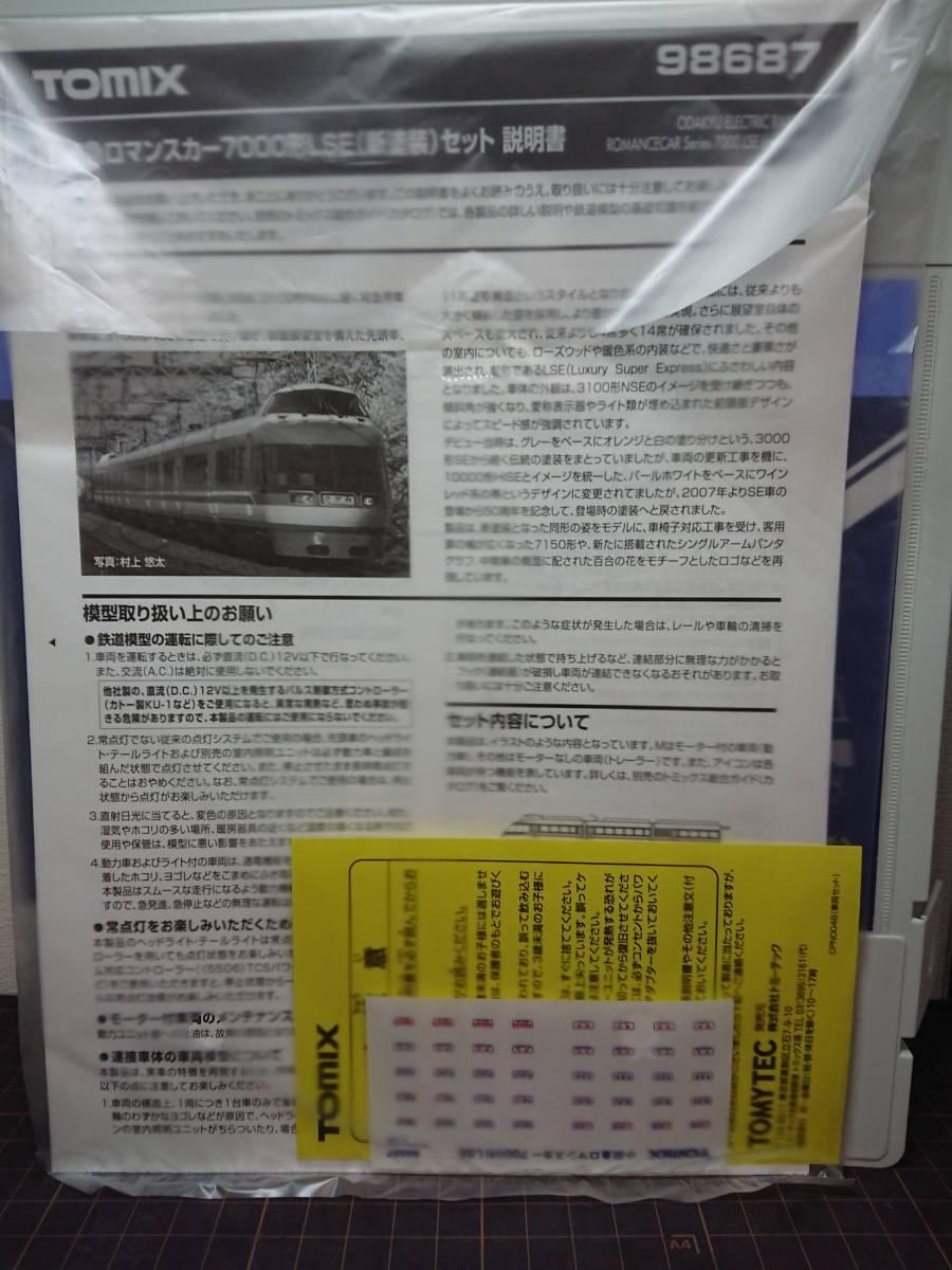 TOMIX 98687 小田急ロマンスカー7000形LSE(新塗装)セット 未使用_画像3