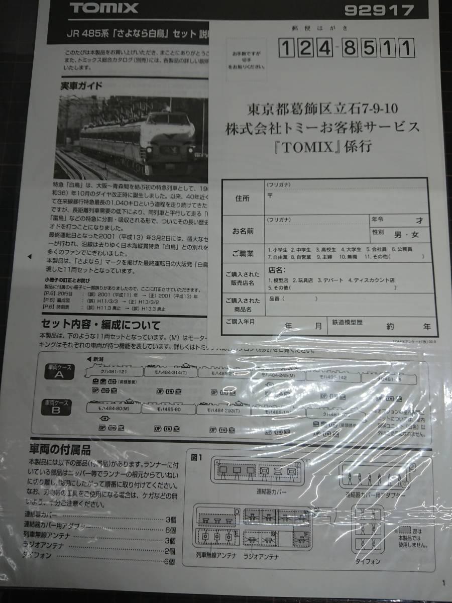 TOMIX 92917 485系 さよなら白鳥 (11両セット) 中古・動作確認済み_画像8