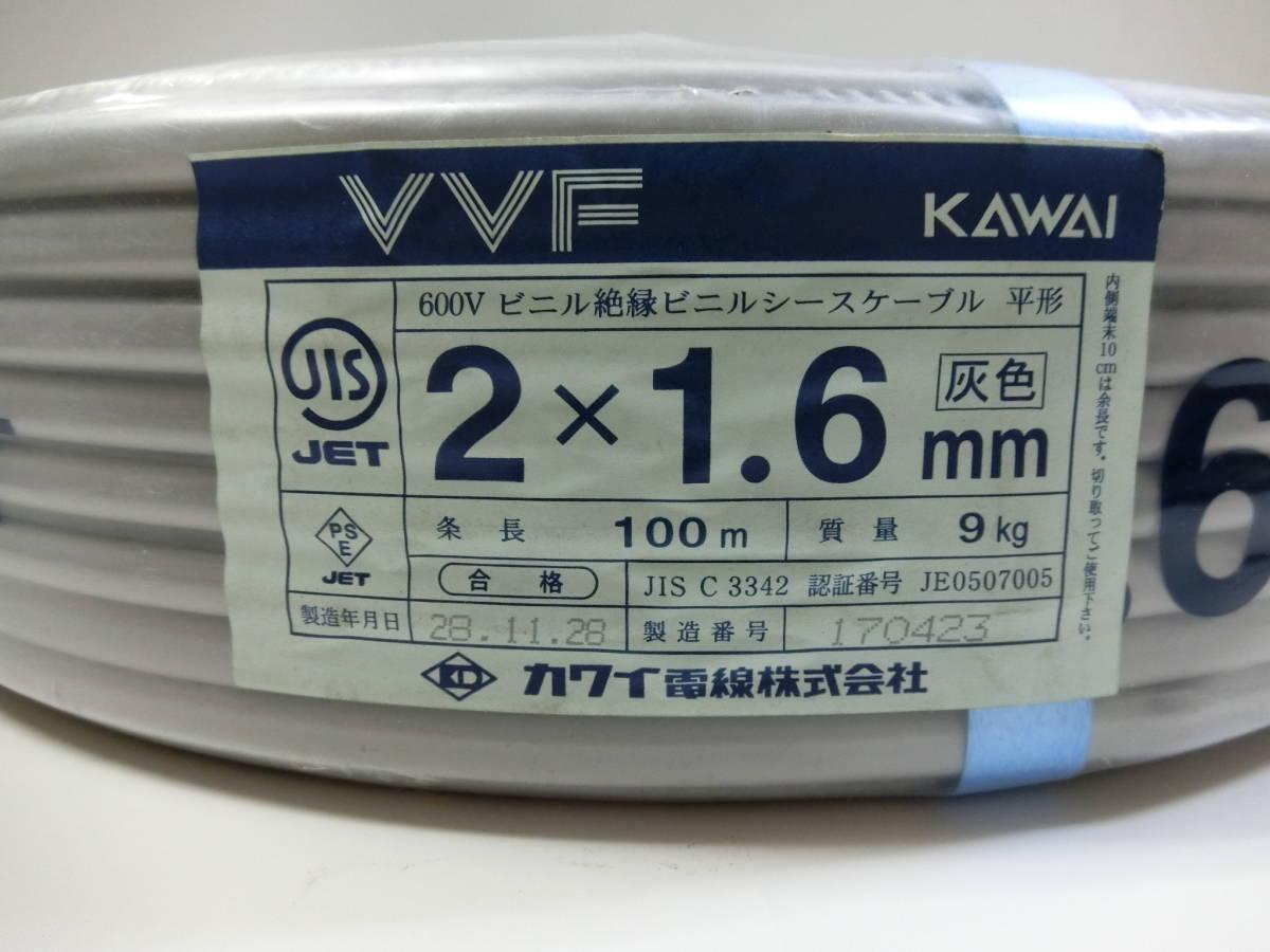 訳アリ KAWAI VVFケーブル 2×1.6mm _画像3