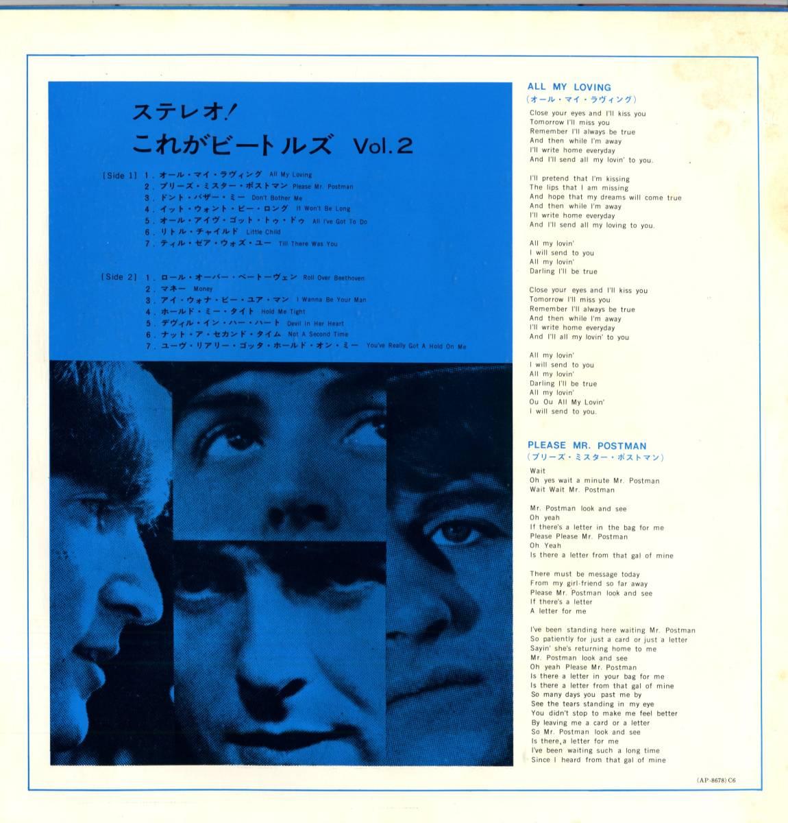 Beatles 「With The Beatles」国内盤アップルレーベル ダブルジャケット盤LPレコード  (AP-8678)_画像3