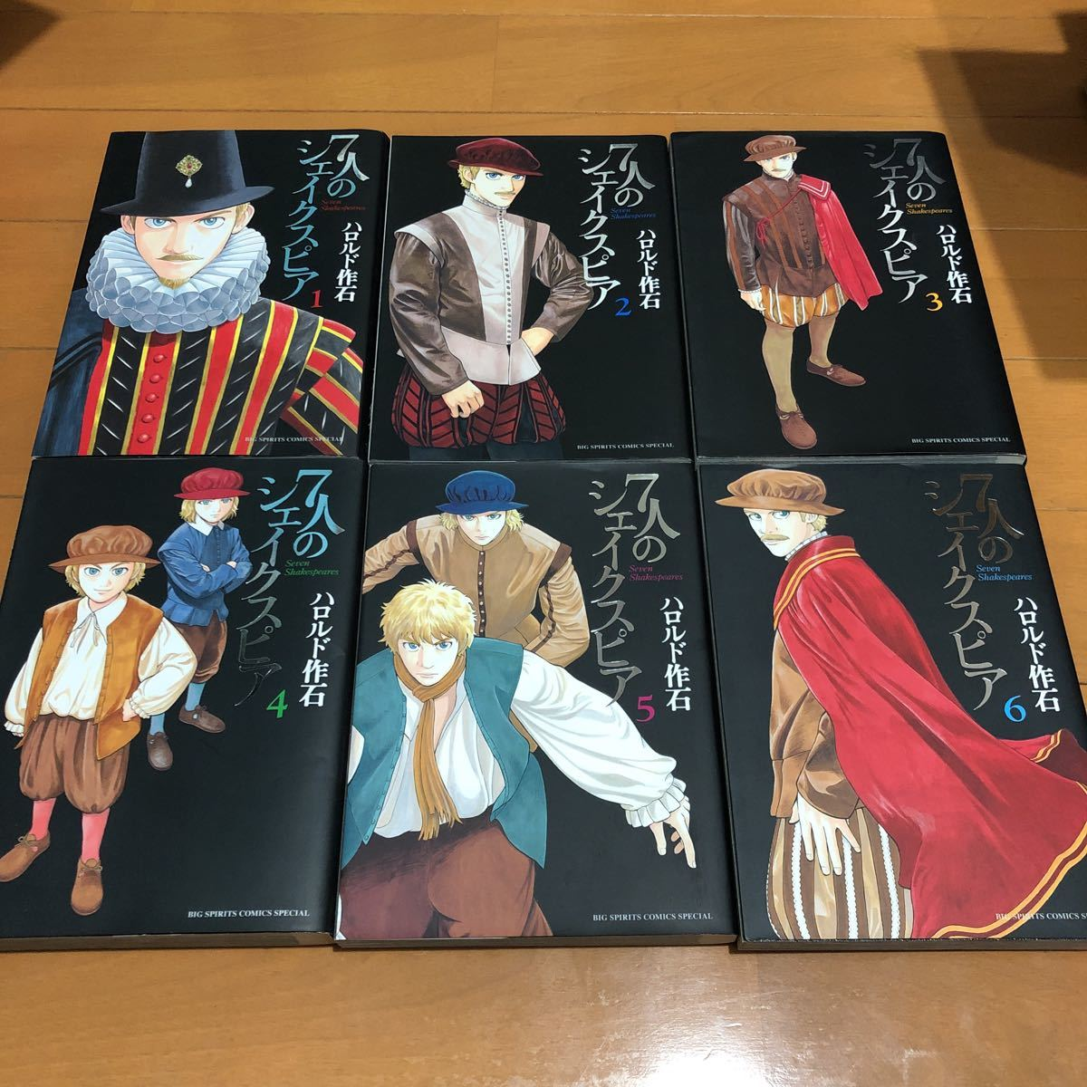 7人のシェイクスピア ハロルド作石 六巻セット 漫画 全巻 セット 送料無料