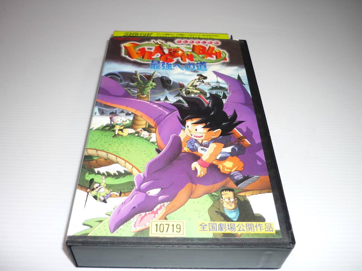 【送料無料】VHS ビデオ ドラゴンボール / 第17作『ドラゴンボール 最強への道』(1996年公開) レンタル版