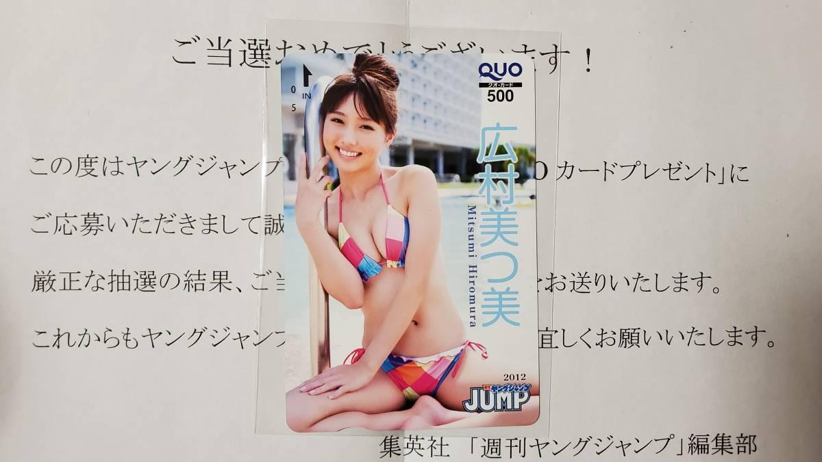 2012年 ヤングジャンプ 抽プレ クオカード 広村美つ美 _画像1