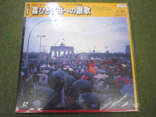 LD1831-喜びと自由への讃歌 ベルリンの壁崩壊 未開封_画像1