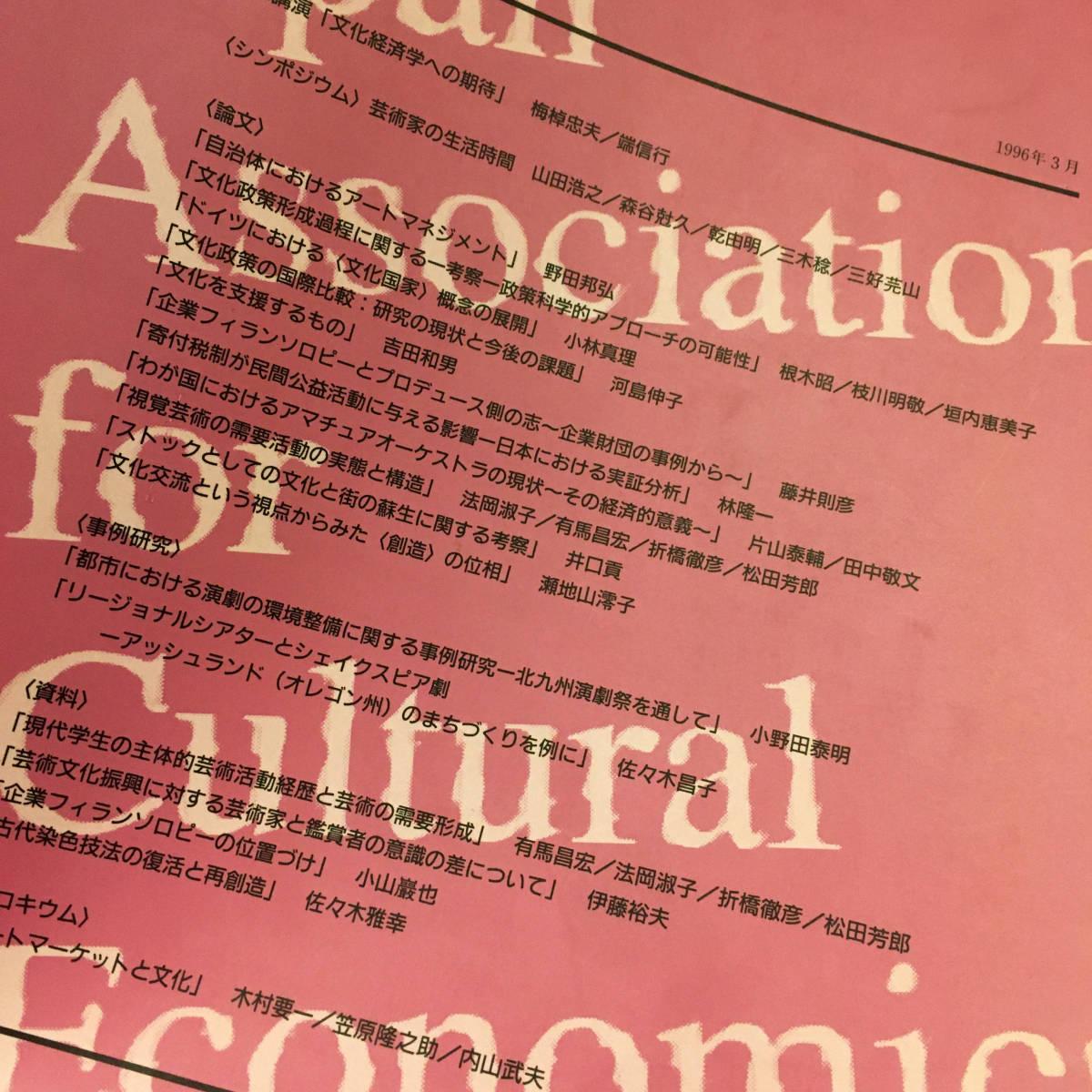 まとめて24冊◆文化経済学論文集◆地域経済の発展◆芸術振興◆メディア社会◆公共文化事業◆グローバル経済◆マーケティング◆地域再生_画像7