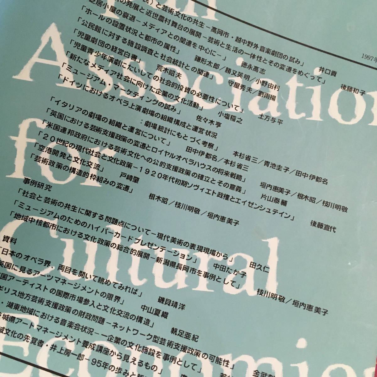 まとめて24冊◆文化経済学論文集◆地域経済の発展◆芸術振興◆メディア社会◆公共文化事業◆グローバル経済◆マーケティング◆地域再生_画像8