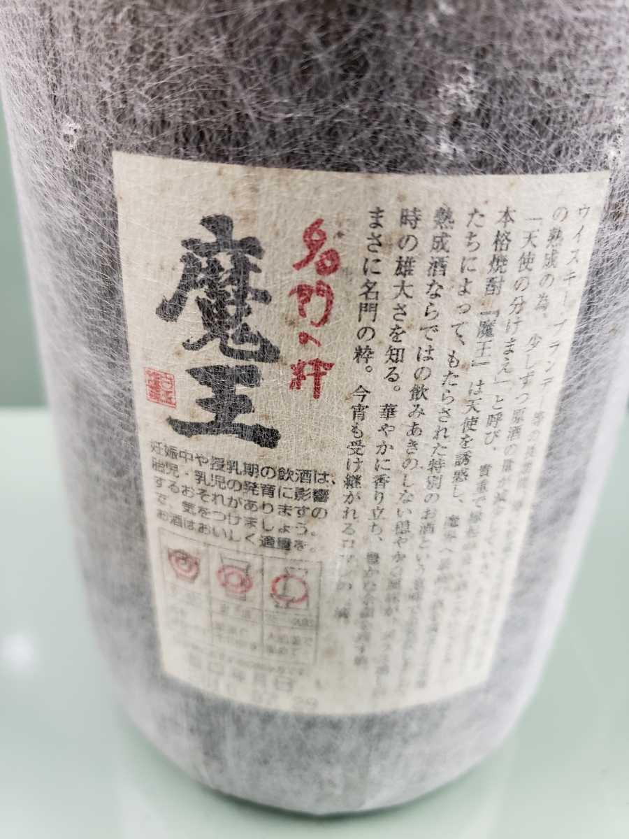 ★名門の粋・魔王芋焼酎★1.8リッター★_画像3