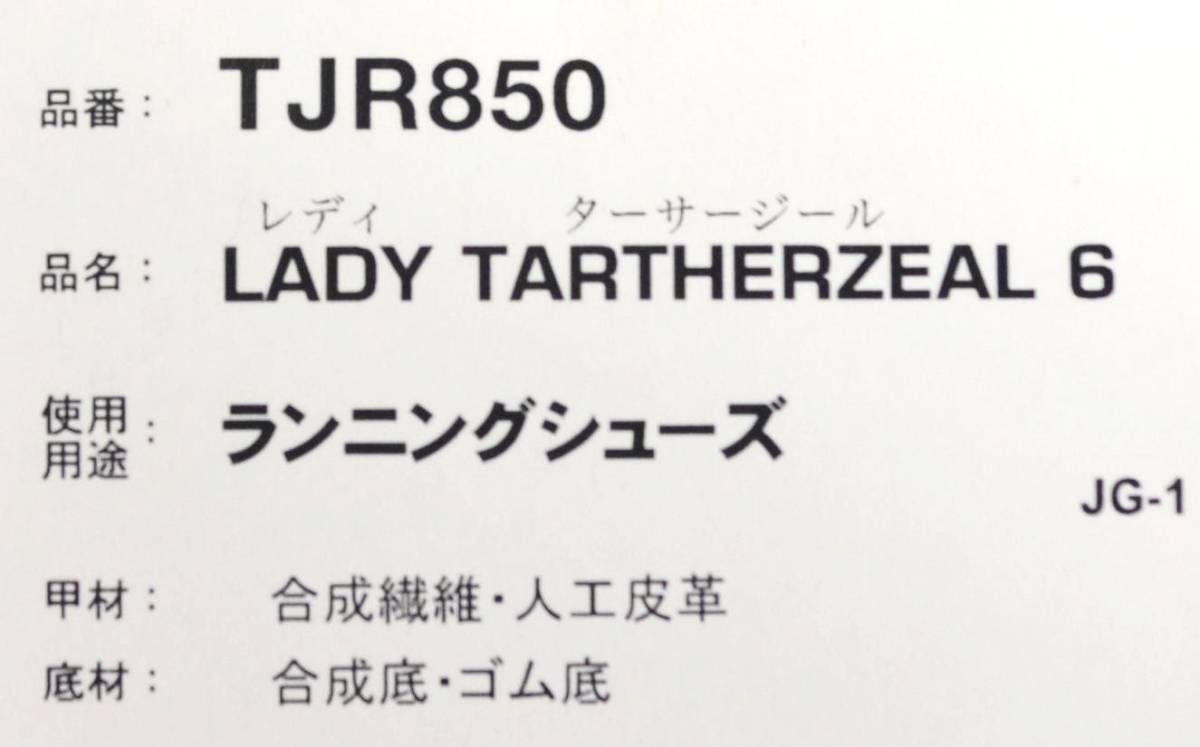 【新品/22.5cm/送料込】アシックス■ランニングシューズ■TJR850■LADY TARTHERZEAL 6