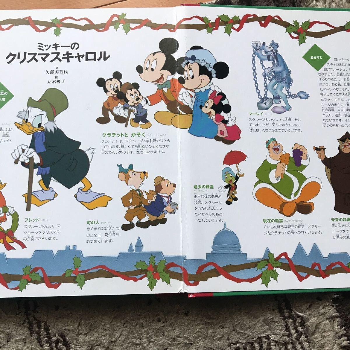 絵本 ミッキーのクリスマスキャロル