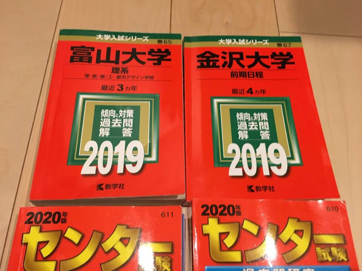 2020 日程 センター 試験