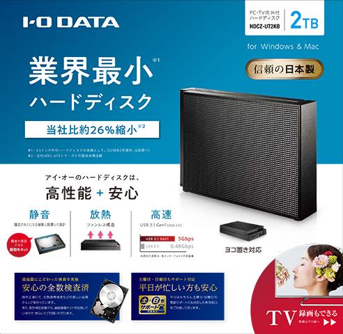 【送料込み】業界最小ハードディスク2TB外付3.5インチHDD【USB3.1Gen1対応】アイ・オー・データI-O DATAテレビ録画600機種以上対応ブラック