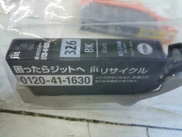 現状品 Canon 交換インク まとめ売り_画像9