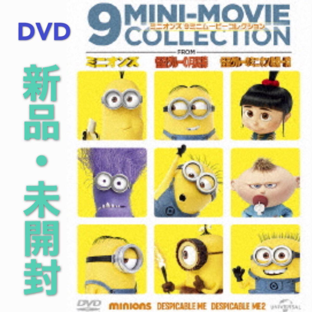 DVD ミニオンズ 9ミニ・ムービー・コレクション 新品・未開封